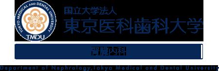 東京医科歯科大学 腎臓内科