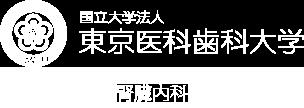 国立大学法人 東京医科歯科大学 内臓内科