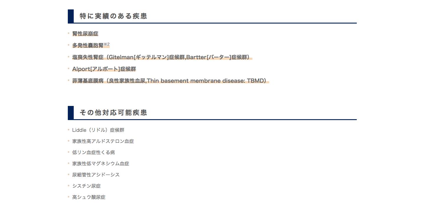 診断可能な疾患