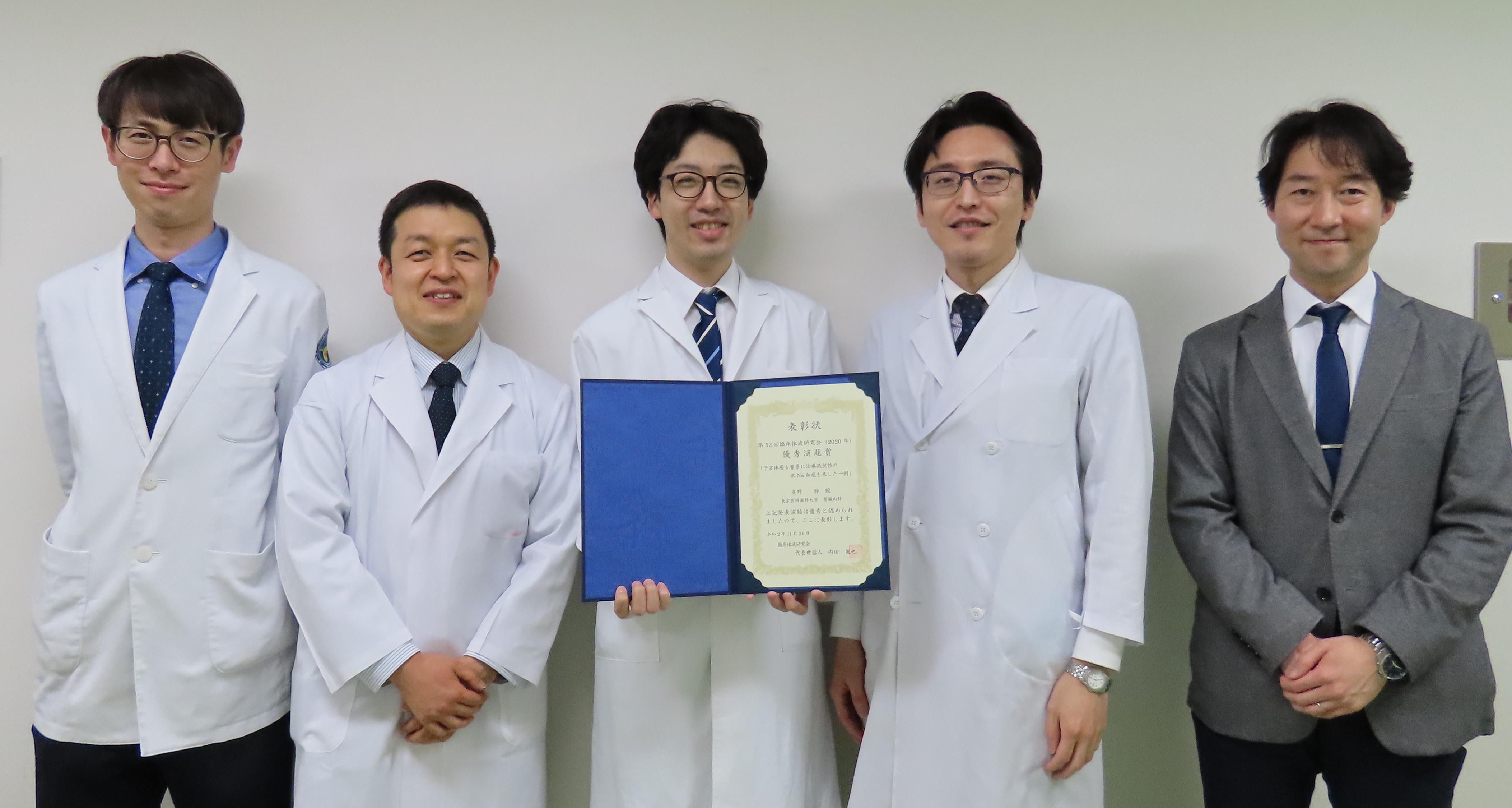 星野幹先生 第52回臨床体液研究会で優秀演題賞を受賞